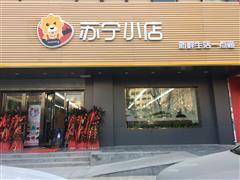 北京苏宁小店引进同城帮,推出手机收旧业务