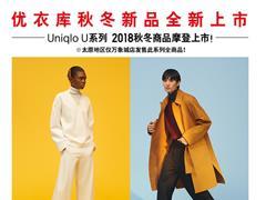 优衣库太原万象城店、杭州金沙龙湖天街店9月15日开业