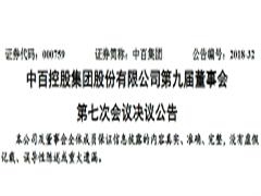 杨晓红将出任新一任中百集团总经理