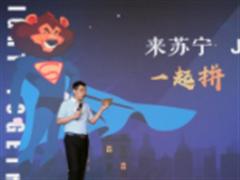 """苏宁启动2019全球校招,揭秘一组神秘代码""""1200"""""""