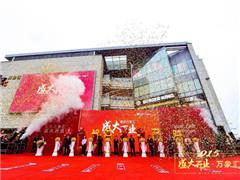 重庆首座万象汇盛大开业 引领区域家庭体验式消费新升级