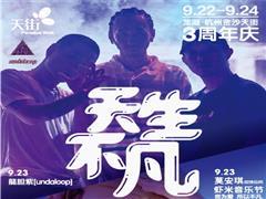 龙湖杭州双天街周庆 撩动天生不凡的人们心潮澎湃