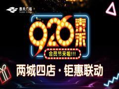 """9・26泰禾广场两城四店联动 打造福建人的""""全民购物节"""""""