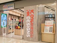 香港.设计廊进驻北京apm购物中心 占地约128�O