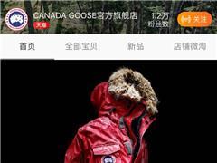 Canada Goose入驻天猫一周吸粉1.2万 两家实体店即将开业