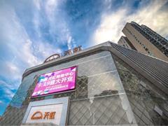 浏阳天虹购物中心9.19开业 泰禾影院、NIKE beacon等百余个品牌首入浏阳