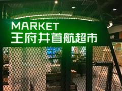 首航超市正式出京:王府井首航合资公司首店亮相包头