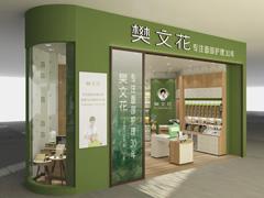 抓住美业新风口 面部护理专家樊文花今年年底门店将突破4000家