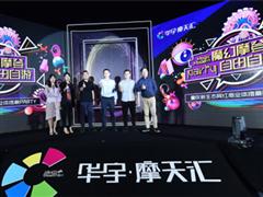 重庆网红聚集地重磅发布,一场揭幕party已圈粉无数!