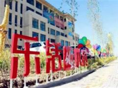 文创赋能新疆昌吉乐活小镇 明年二期将开业