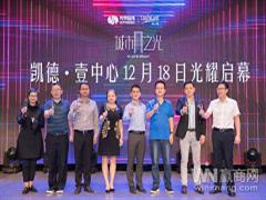 华中商业地产本周要闻:凯德・壹中心12月18日开业、嘉里建设进驻汉正街