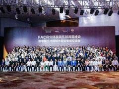 新城商业与FAC年度之约 全面解析中国民族品牌发展路径