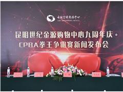 """巅峰对决――世纪金源9周年店庆""""CPBA拳王争霸赛""""正式启动"""