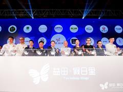 首进区域品牌超80% 商业巨舰益田·假日里耀世启航