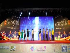 奥园物业首届奥悦节开幕暨悦服务模式正式发布