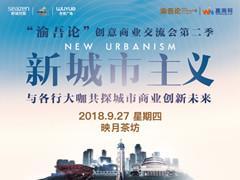 渝城论道第41期沙龙预告:新城市主义热潮下 商业地产开发的理性思考