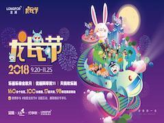 """乐善乐亲金秋月  北京万家欢聚""""龙民节"""""""