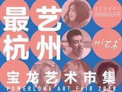杭姐晨读|宝龙艺术市集亮相;2XU中国首店登陆杭大…