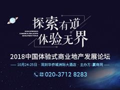 慢车道・游乐中心成为2018中国体验式商业地产发展论坛合作伙伴