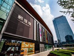 颐堤港品牌焕新活动在京举行 全新品牌宣言正式启用
