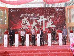 12万人齐聚填补区域商业空白  武汉金地广场中秋小长假精彩绽放