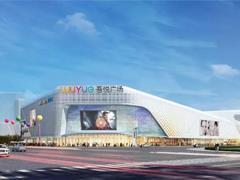 平湖吾悦广场9月28日开业 永辉超市、星轶影城等163个品牌进驻
