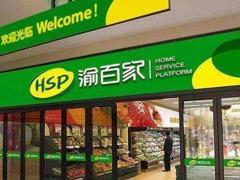 重庆本土超市渝百家易主 渝商超几家欢乐几家愁