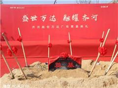 齐河融创万达广场奠基 万达集团首次进驻山东县级区域