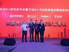 """铂涛集团强势进驻""""中国光谷"""" 助力武汉城市发展"""