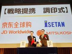 三越伊势丹与京东展开战略合作 开设海外官方旗舰店