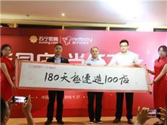 苏宁红孩子全国门店已破100家 未来180天将再造100店