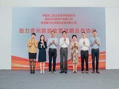 """农工党贵州省委、印力西区、贵阳万科 构建贵州""""精准扶贫""""战略蓝图"""