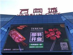 京东7FRESH第三店进驻廊坊万向城 北京正筹备3家新店