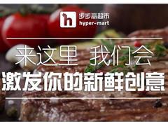 """步步高超市泸州、永州两店9月30日开业 距离今年""""开店100家""""还有多远?"""