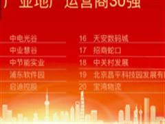 2018中国房地产品牌价值揭榜 昌发展位列产业地产运营商20强