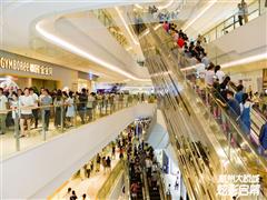杭州大悦城开业季总客流近80万 数十家商户刷新销售记录