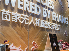 永辉超级物种全国首家无人机配送示范店亮相广州漫广场