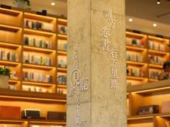 武汉迎来首家森林书店 时见鹿首家书店正式亮相!
