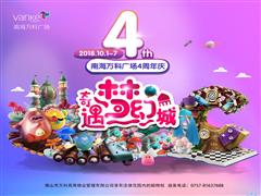 国庆假期佛山南海万科广场奇遇梦幻城惊喜开幕