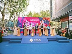 9.28九宜城N91盛大开业,开启南京潮流生活新时代!