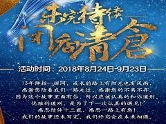 又一家百货谢幕!贵阳国晨百货10月1日闭店