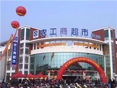 """农工商超市换帅 王雪松回归担任""""一把手"""""""