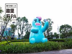 """深圳云城万科里一期开业 营造""""趣里开PA""""消费新体验"""