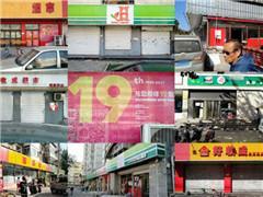 成立19年、开店46家 天津知名本土超市全面撤店