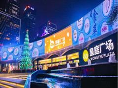 """皇庭广场的下一个五年,品牌""""调整""""与""""创新""""双拳出击!"""