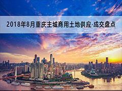 下半年重庆商业用地市场遇冷 2个月仅成交1宗商业用地