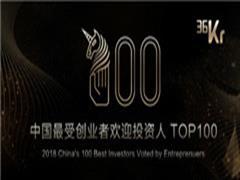 2018中国资机构/投资人TOP100榜单揭晓