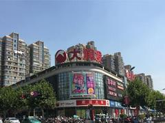大润发湖州长兴店9月29日停业 因物业破产而被迫解除租赁合同