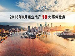 8月十大事件:首届中国社区商业地产节圆满举行 万达7个新项目曝光
