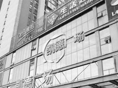 """印力时隔7年重返郑州 凯德广场或更名""""印象汇"""""""